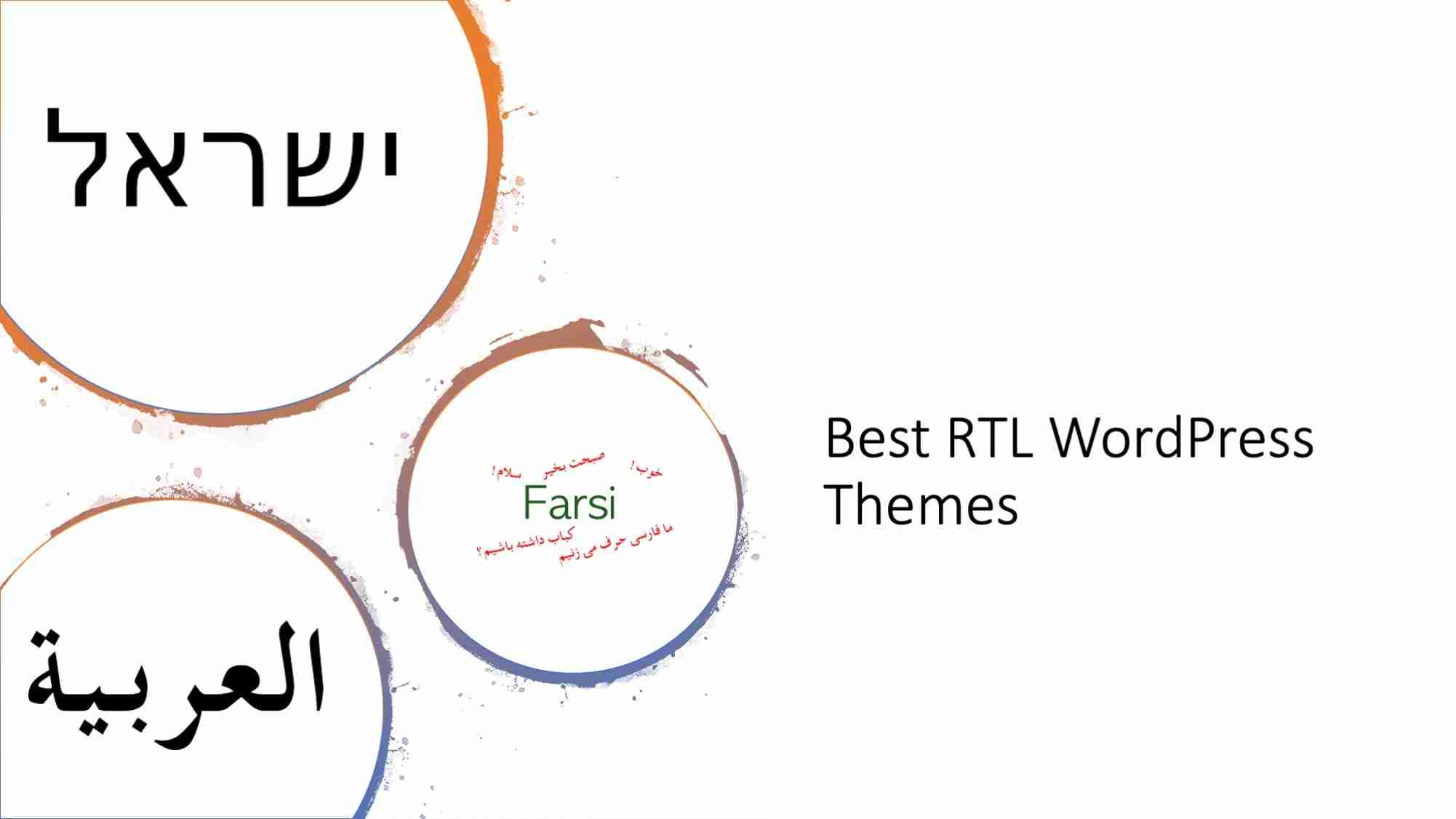 Best RTL WordPress Themes