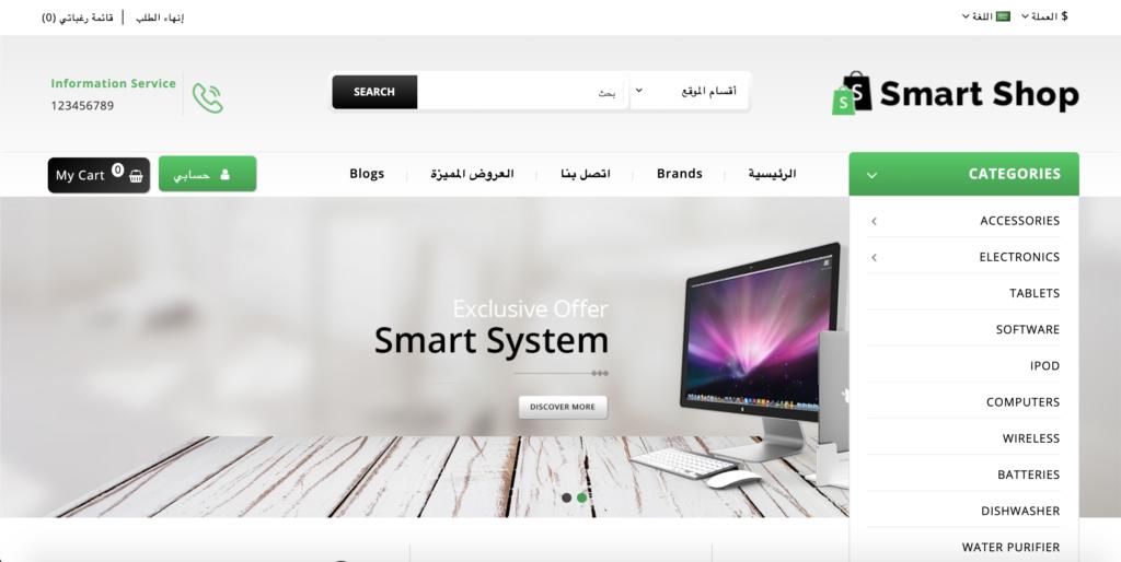 Smart Shop - Multipurpose OpenCart 3 & 2 Theme